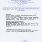 Свидетельство о Государственной Регистрации Права на земельный участок.